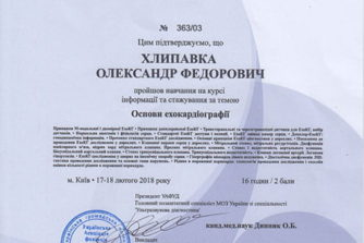 Хлипавка Александр Федорович - 5