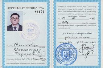 Хлипавка Александр Федорович - 7