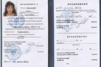 Кисельова Олена Анатоліївна - диплом