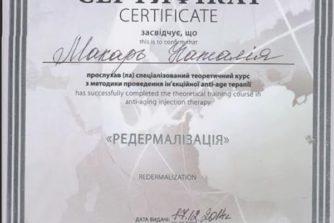 макарь наталья сертификат редермализация