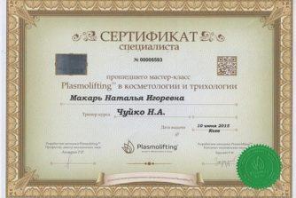 макарь наталья сертификат специалиста