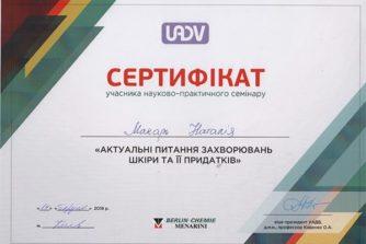 макарь наталья сертификат участника научно-практического семинара