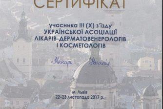 макарь наталья сертификат украинской асоциации врачей-дерматологов и косметологов