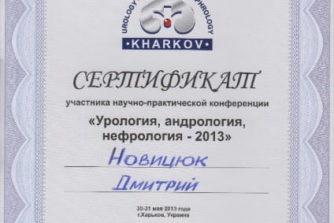 Новицюк Дмитрий Федорович - Врач-уролог высшей категории 6