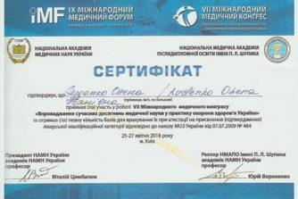 руденко сертификат 1