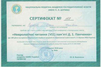 руденко сертификат 5м