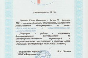 руденко удостоверение 1
