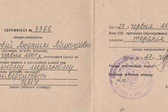снісар сертифікат 3366