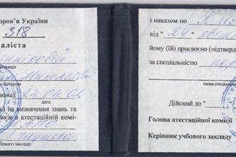снісар сертифікат спеціаліста