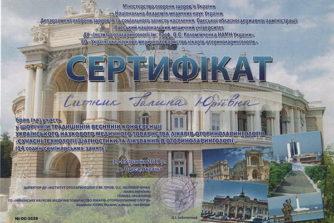 сытник сертификат 3