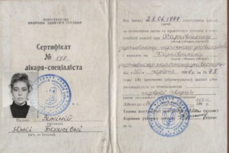 зыкина сертификат