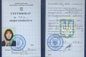 зыкина сертификат врача специалиста