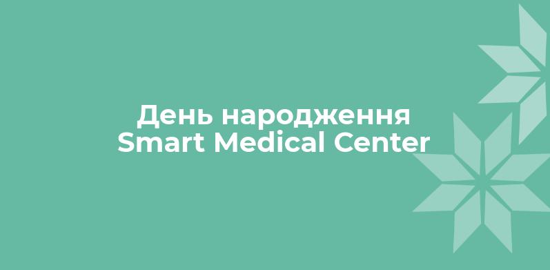 День народження Smart Medical Center