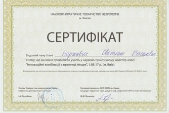 боржавич сертификат