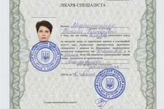 мирошниченко сертификат 1
