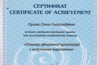 орлова олена олександрівна - сертифікат 2
