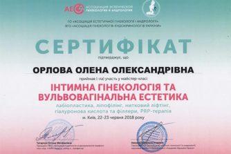 орлова олена олександрівна - сертифікат