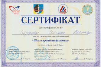 сертификат 3 боржавич