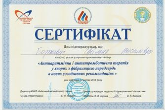 сертификат 4 боржавич