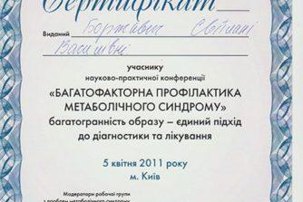 сертификат 7 боржавич