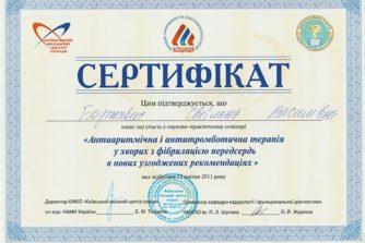 сертификат боржавич 5