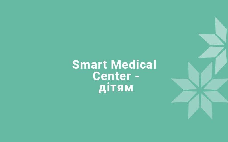 Smart Medical Center — дітям