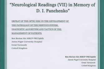 неврологічні читання участь лікаря