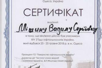 сертифікат офтальмолога