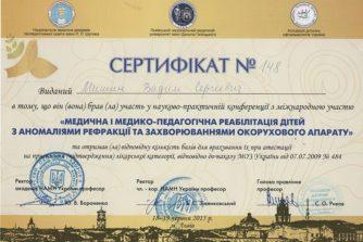 сертифікат із конференції