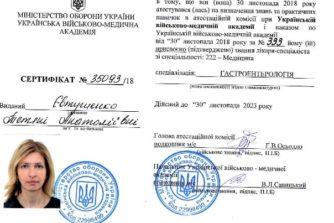 терапевт тетяна євтушенко отримала спеціалізацію з гастроенетрології