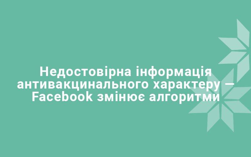 Недостовірна інформація антивакцинального характеру — Facebook змінює алгоритми