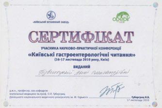 анна олександрівна підвисоцька взяла участь у київських гастроенетрологічних читаннях