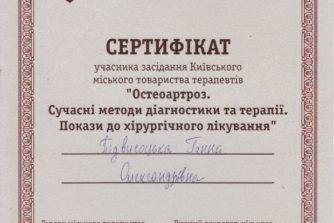 анна підвисоцька взяла участь у київському міському засіданні терапевтів