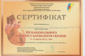 терапевт смарт медікал центр анна олександрівна підвисоцька брала участь у національному конгресі кардіологів україни з міжнародною участю