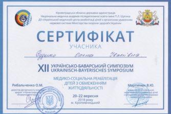 олена руденко невролог смарт медікал центр взяла участь в українсько-баварському симпозиумі