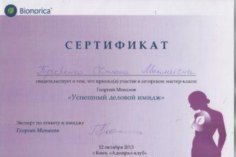 світлана миколаївна, гінеколог смарт медікал центр, пройшла авторський майстер клас
