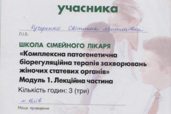 світлана миколаївна закінчила школу сімейного лікаря