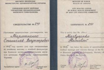 станіслав мартиненко пройшов курс у київському науково-дослідницькому інституті ортопедії