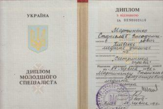 станіслав мартиненко закінчив київське медичне училище