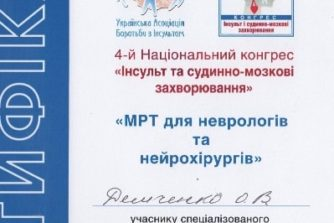 олена демченко взяла участь у національному конгресі на тему інсульту та серцево-судинних захворювань