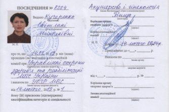 світлана кучеренко отримала вищу кваліфікаційну категорію з акушерства та гінекології