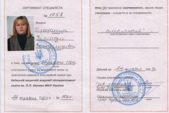 лікар трофанчук отримала спеціалізацію з алергології