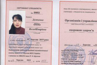 демченко олена володимирівна отримала спеціалізацію в організації охорони здоров'я