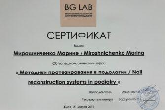 марина мірошниченко отримала ще один сертифікат з подології, вивчивши методики протезування