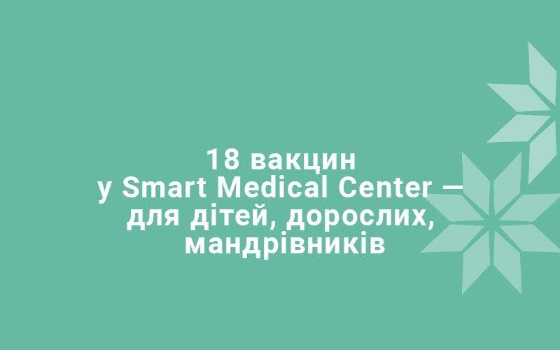 18 вакцин у Smart Medical Center — для дітей, дорослих, мандрівників