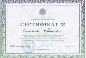 галина ситник отримала сертифікат з отоларингології