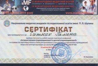 ситник галина юріївна отримала сертифікат на тему актуальні питання отоларингології та дитячої отоларингології