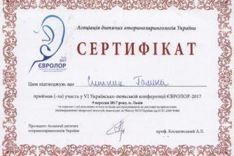 лікар-отоларинголог галина ситник взяла участь в конференції ЄВРОЛОР