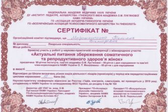 тетяна вікторівна мирошниченко отримала сертифікат на тему збереження репродуктивного здоров'я