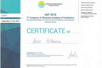 анна гіальфанова взяла участь у конгресі педіатрів